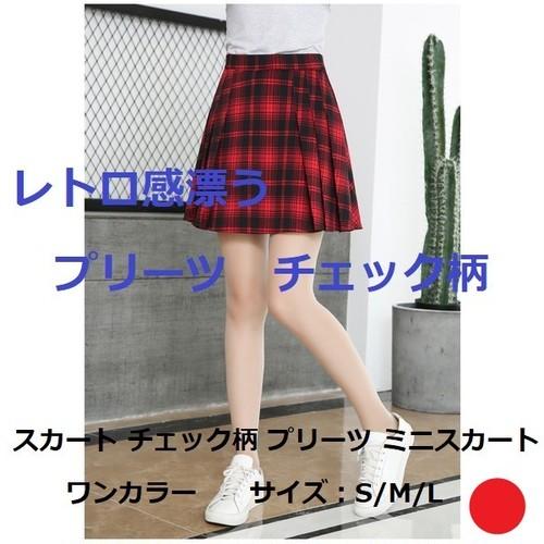 スカート チェック柄 プリーツ ミニスカート