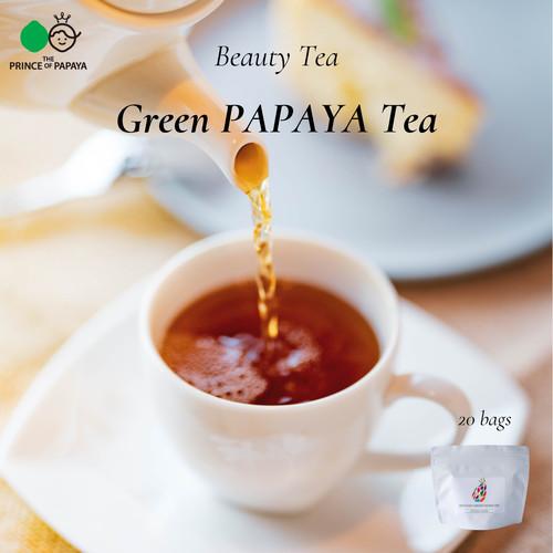 【送料最安】(ティーバッグ20個入り)〜芳醇な甘い香りに癒されて〜NEW RICH GREEN PAPAYA TEA