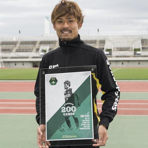 【A5サイズ】保﨑淳選手Jリーグ通算200試合達成記念!直筆サイン入りメモリアルフォトフレーム
