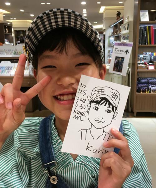 カンナさん 125円