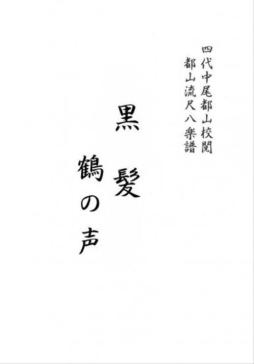 T32i149 黒髪/鶴の声(尺八/湖出市十郎/玉岡検校 /楽譜)