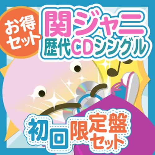 【お得セット】関ジャニ∞ 歴代CDシングル 初回限定盤セット