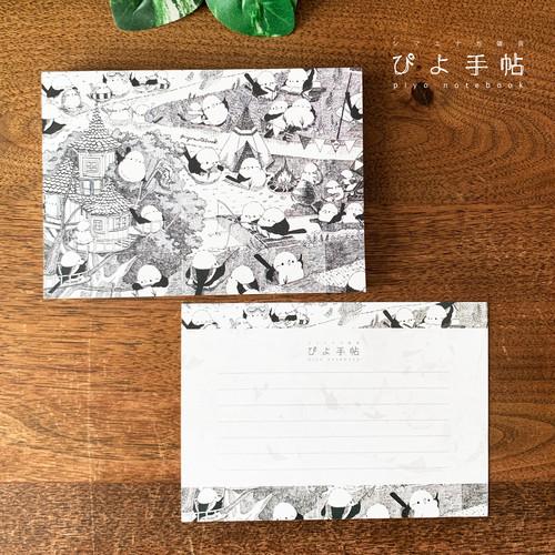 シマエナガのメモ帳(シマエナガ村_釣りキャンプ)