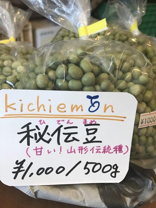 29年度 自然栽培 中川吉右衛門さんの秘伝豆 500g