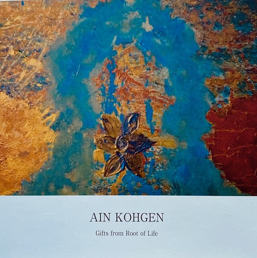 Collected Painting of AIN KOHGEN | Gifts from the Root of Life | Spring 2020