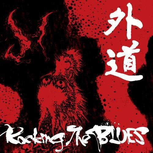 外道「Rocking The BLUES」