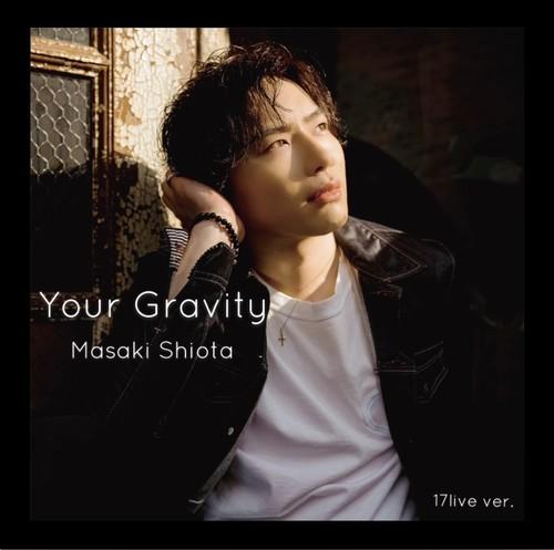 塩田 将己 1st single『Your gravity』17限定ver.