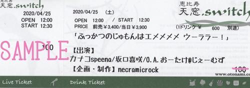 【先行販売】ライブチケット