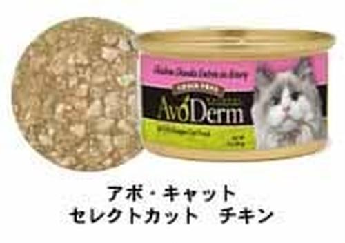 アボ・ダームキャット セレクトカット チキン缶 85g