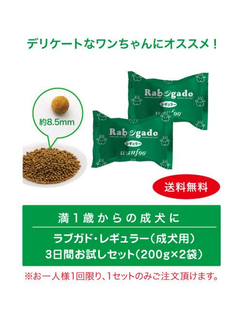 ラブガド・レギュラー(成犬用)3日間お試しセット (200g×2袋)