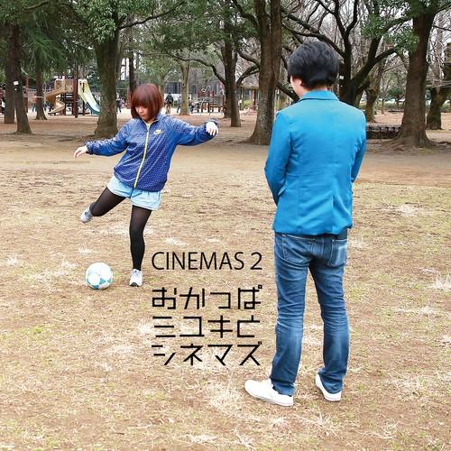 【シングルCD】「CINEMAS2」おかっぱミユキとシネマズ NLR-0003