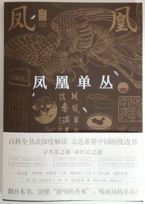 鳳凰単叢 精彩図文版 [中国名茶叢書]
