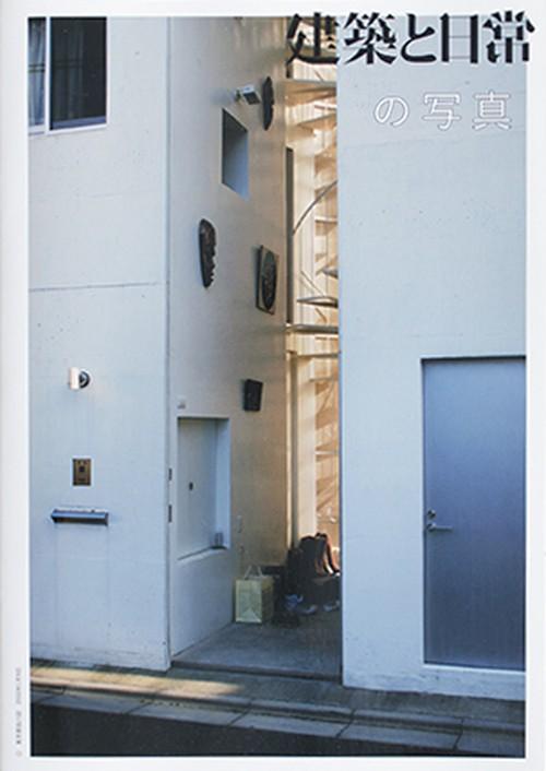 建築と日常の写真