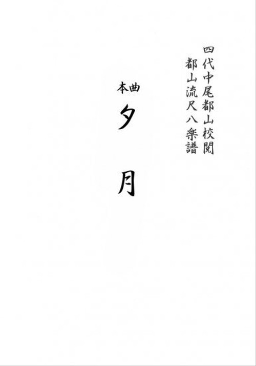 T32i005 夕月(尺八/流祖 中尾都山/楽譜)