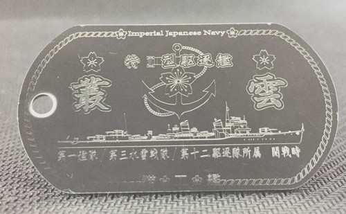 【駆逐艦「叢雲」(特Ⅰ/吹雪型)】ドックタグ・アクセサリー/グッズ