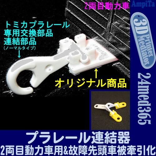 プラレール2両目動力車専用連結器【黄色(Yellow)】(2個入)