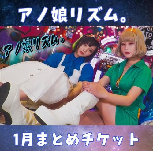 【1月まとめ】アノ娘リズム。の有料配信ライブチケット