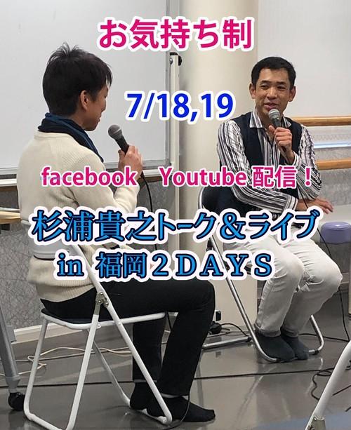 7月18,19日  お気持ち制!オンライン!福岡2日間トーク&ライブ