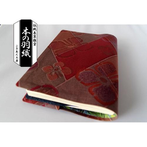 絹の文庫本セパレート式ブックカバー hb007
