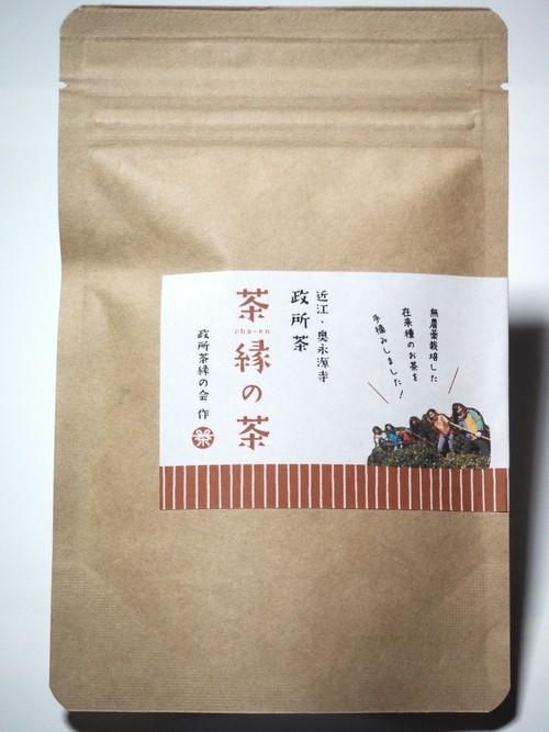 【残りわずか】政所茶「茶縁の茶」(手摘み煎茶)(平成29年産)