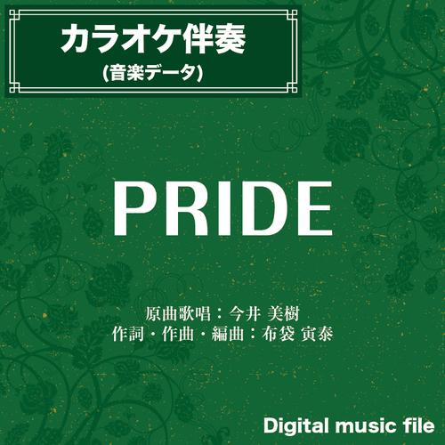 PRIDE (今井美樹) -カラオケ伴奏- 〔二胡向け〕 ダウンロード版