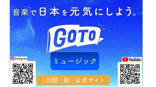 Go to music 投げ銭 thank you メッセージ
