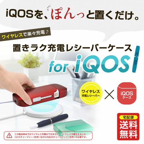 iQOS ワイヤレス充電 ケース アイコスカバー  新型iQOS(2.4Plus)及び従来型iQOS対応 宅配便 【 SP3186 / 4589863821459 】