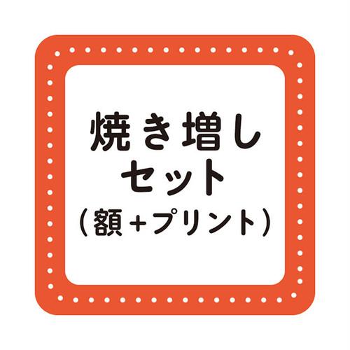 焼き増しセット(額+プリント)