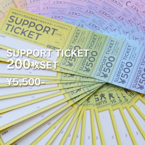 サポートチケット 200枚セット