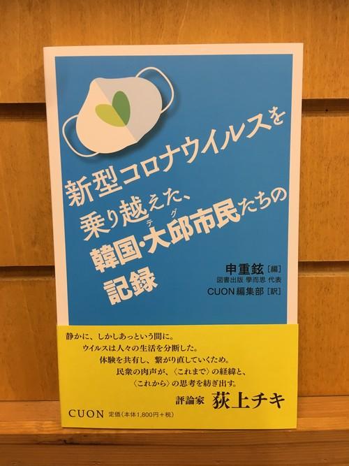 【新刊】『新型コロナウイルスを乗り越えた韓国・大邱市民たちの記録 』
