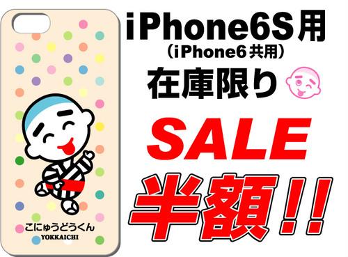 半額!こにゅうどうくんスマホカバーiPhone6S用 水玉ベージュ