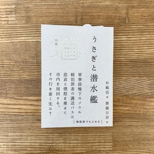 【新品】うさぎと潜水艦 (クオン)