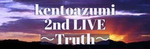 kentoazumi 2nd LIVE チケット ~Truth~