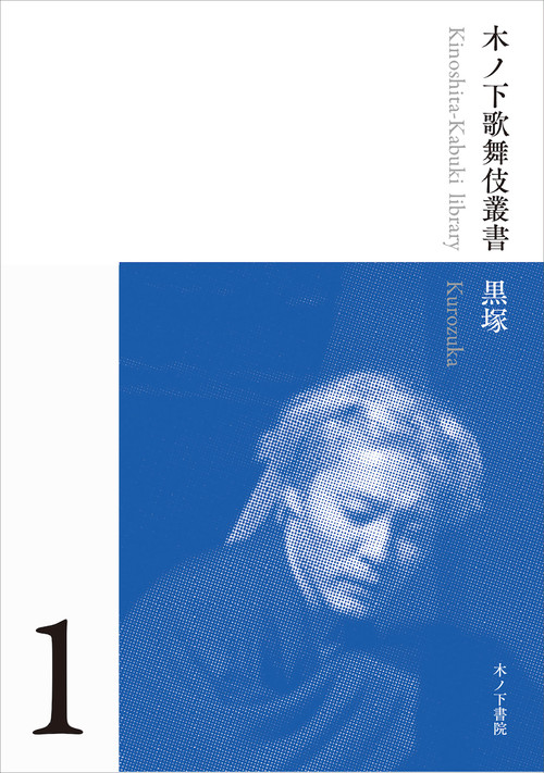 木ノ下歌舞伎叢書1『黒塚』