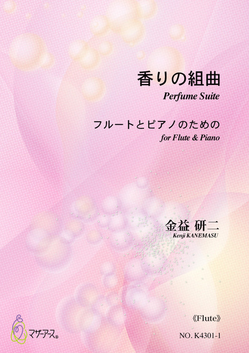 K4301香りの組曲(Fl, Pf/金益研二/楽譜)