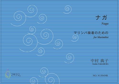 N1304NR Naga(Marimba solo/N.NAKAMURA/Score)