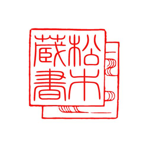 Web落款<603>篆書体(18mm印)