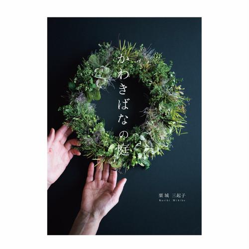 <新刊>10月3日発売『かわきばなの庭 - The garden of Kawakibana』栗城 三起子 著