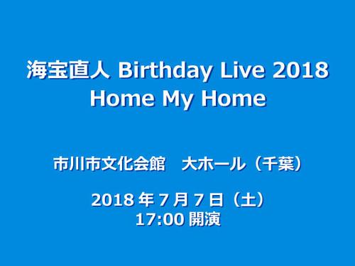 海宝直人 Birthday Live 2018 Home My Home in ICHIKAWA