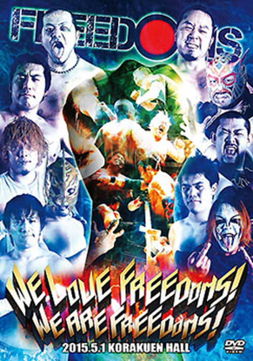 We love FREEDOMS!We are FREEDOMS!2015.5.1 後楽園ホール