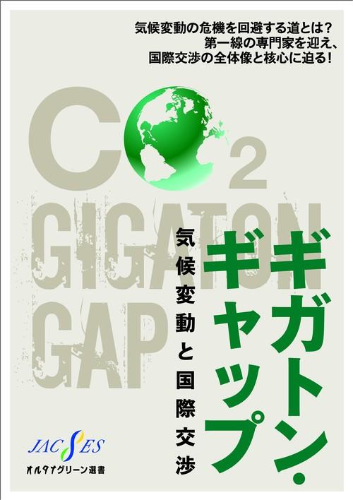 『ギガトンギャップ―気候変動と国際交渉』