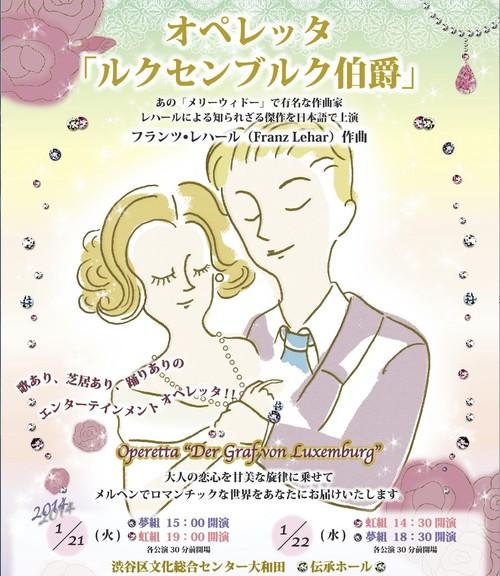 【DVD】「ルクセンブルク伯爵」虹組Cast DVD