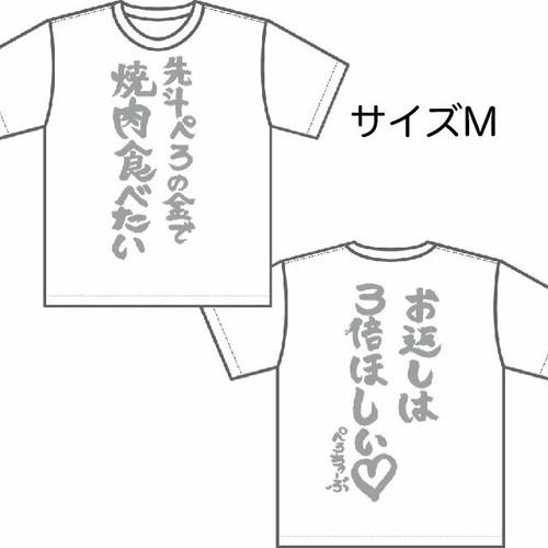 【数量限定】先斗ぺろの金で焼肉食べたいTシャツ/サイズM