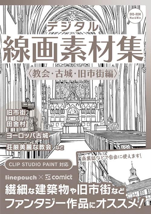 [1200dpi] デジタル線画素材集〈教会・古城・旧市街編〉