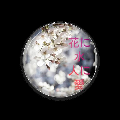 ピンバッジ「花に水 人に愛」/空条れいれい