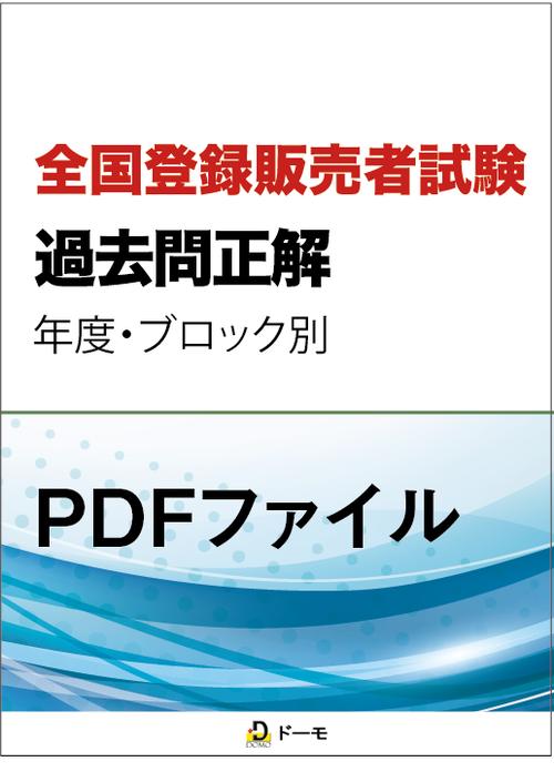 H30北関東・甲信越ブロック 登録販売者試験過去問正解(年度・地域別)