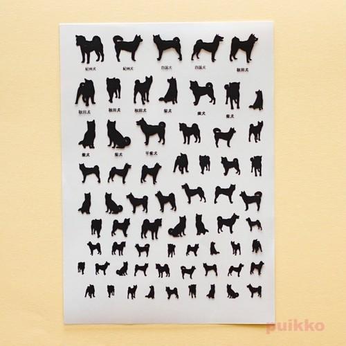 日本犬 レジン封入用フィルム