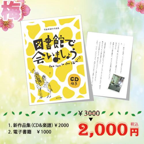 【梅】新作品集「図書館で会いましょう」(CD&楽譜)+電子書籍「弓削田健介放浪記」