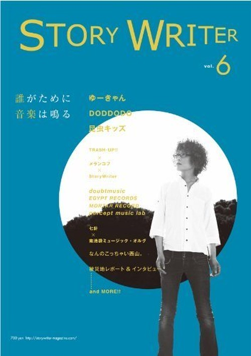 StoryWriter Vol.6