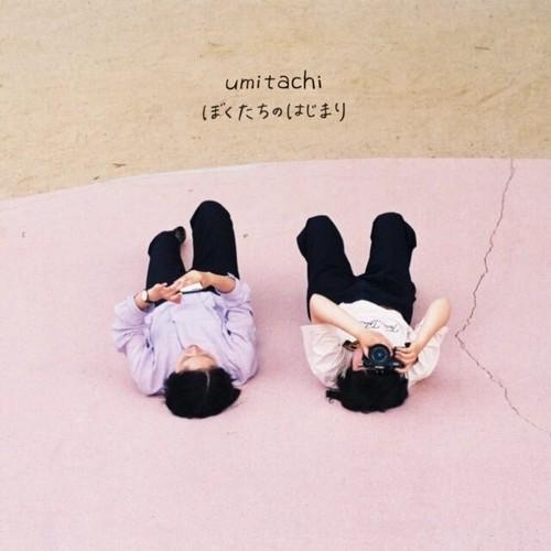 【予約商品】umitachi 「ぼくたちのはじまり」